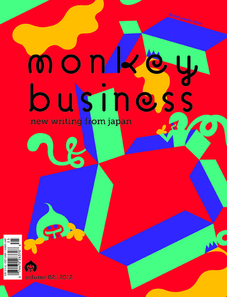 Monkey Business: New Writing from Japan - Sayı 2